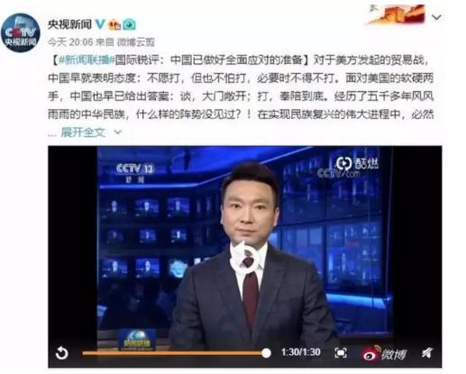 """""""新闻联播""""热搜第一"""